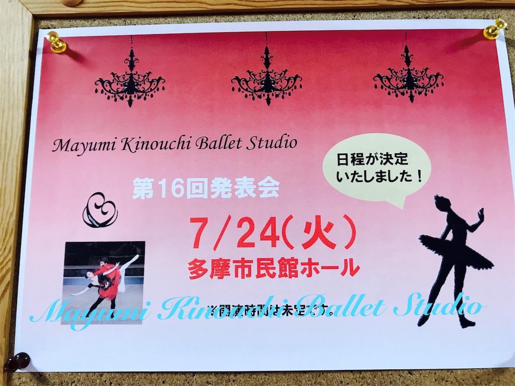f:id:MayumiKinouchiBalletStudio:20180213060832j:image