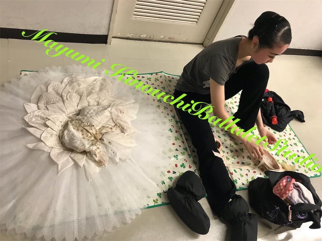 f:id:MayumiKinouchiBalletStudio:20180406060824j:image