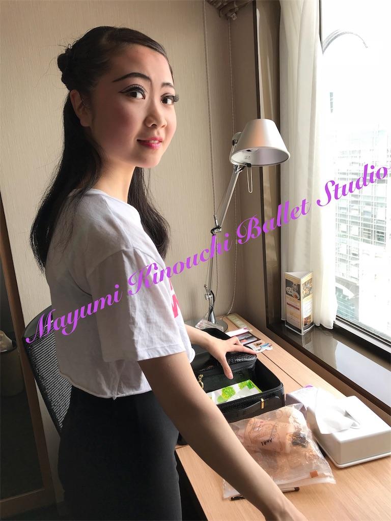 f:id:MayumiKinouchiBalletStudio:20180509180506j:image