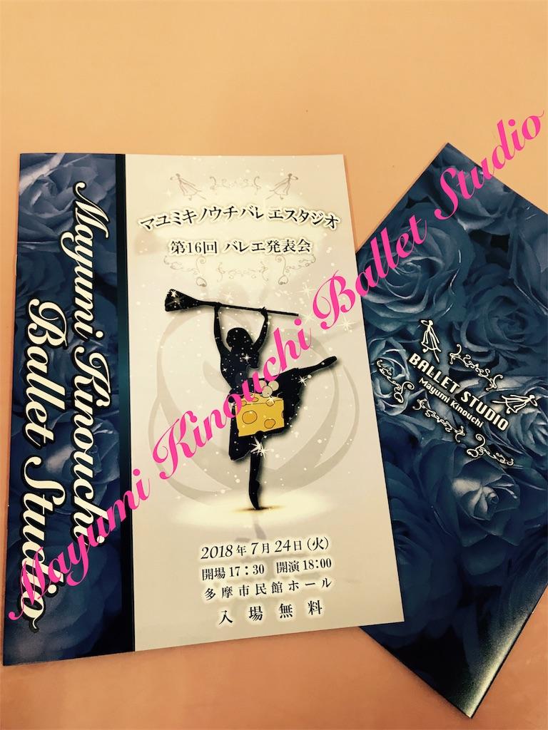 f:id:MayumiKinouchiBalletStudio:20180715000913j:image