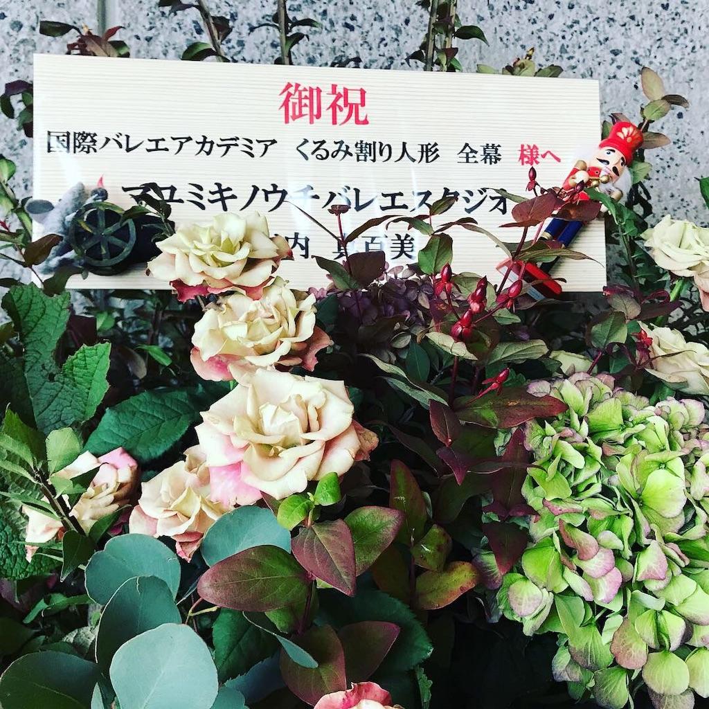 f:id:MayumiKinouchiBalletStudio:20181102225355j:image