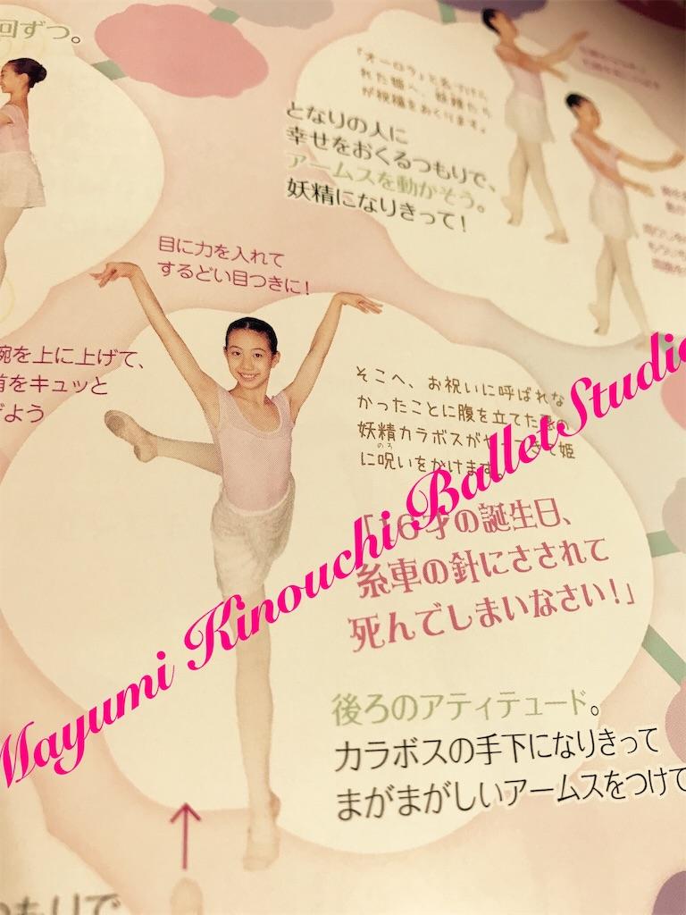 f:id:MayumiKinouchiBalletStudio:20181212014655j:image