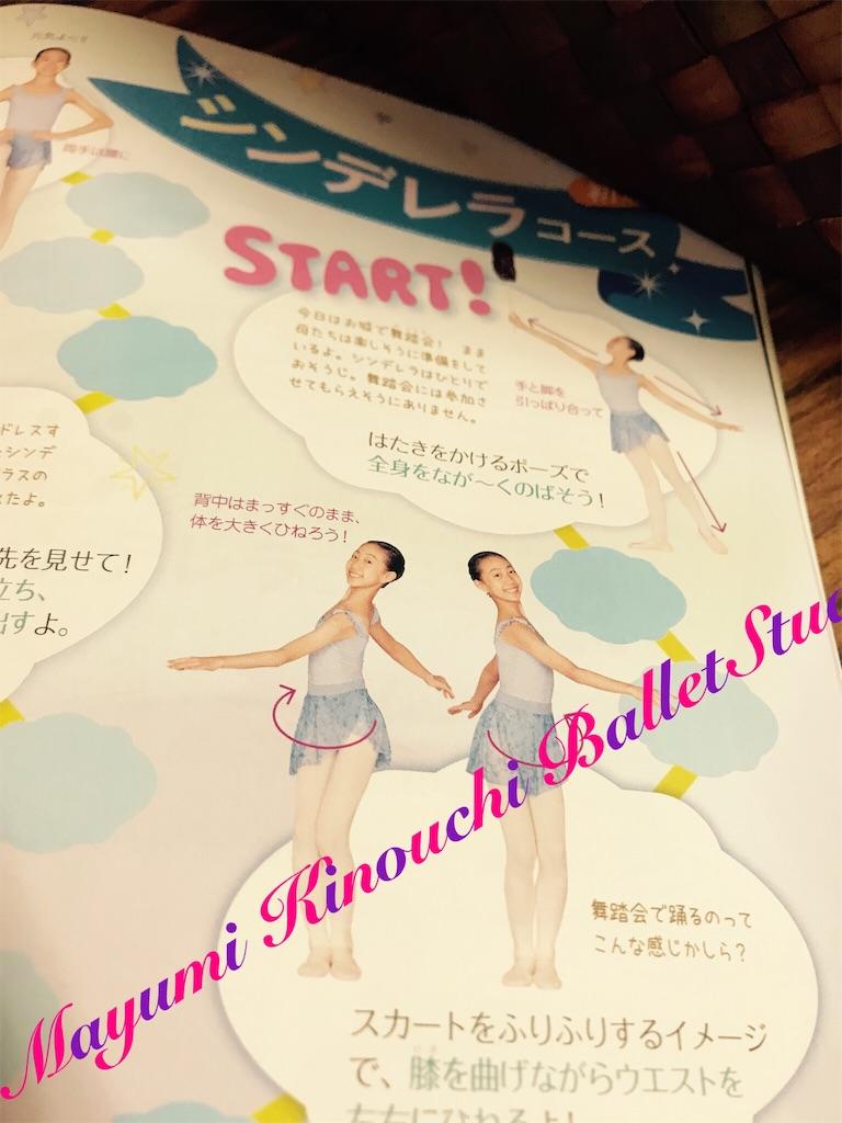 f:id:MayumiKinouchiBalletStudio:20181212014741j:image