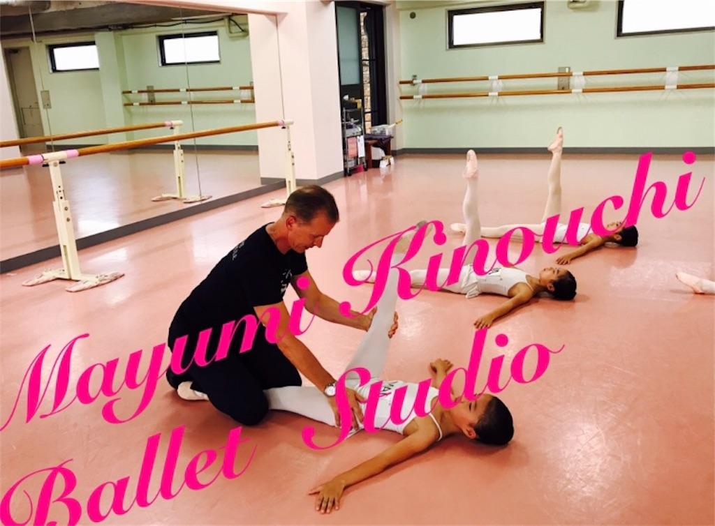 f:id:MayumiKinouchiBalletStudio:20181224014531j:image