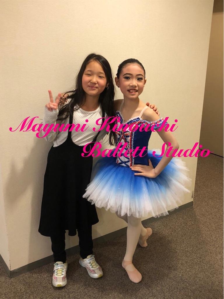 f:id:MayumiKinouchiBalletStudio:20190131032751j:image