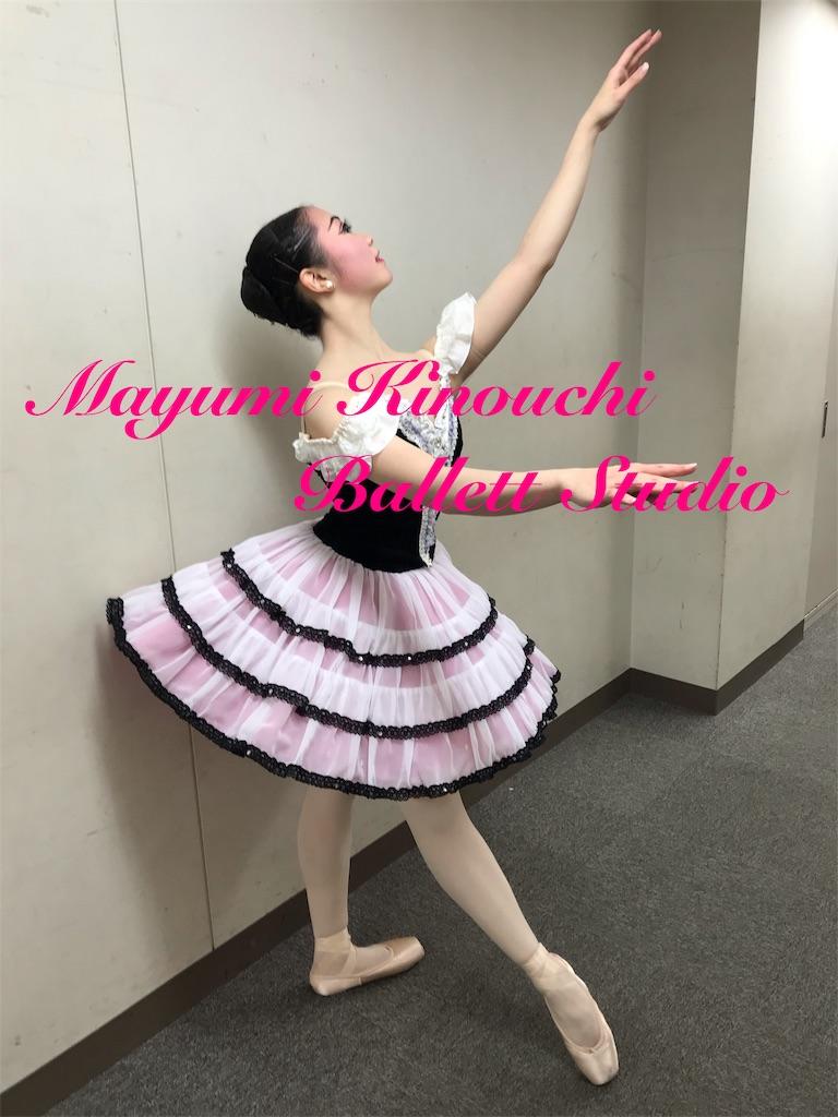 f:id:MayumiKinouchiBalletStudio:20190131033221j:image