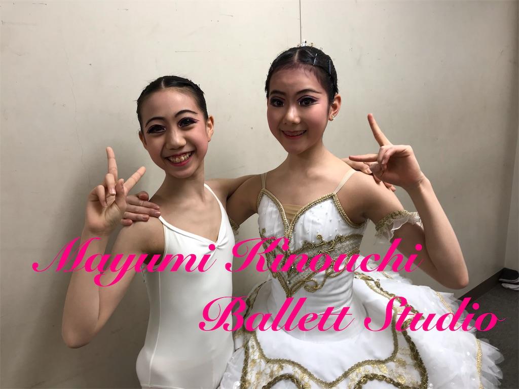 f:id:MayumiKinouchiBalletStudio:20190131033226j:image
