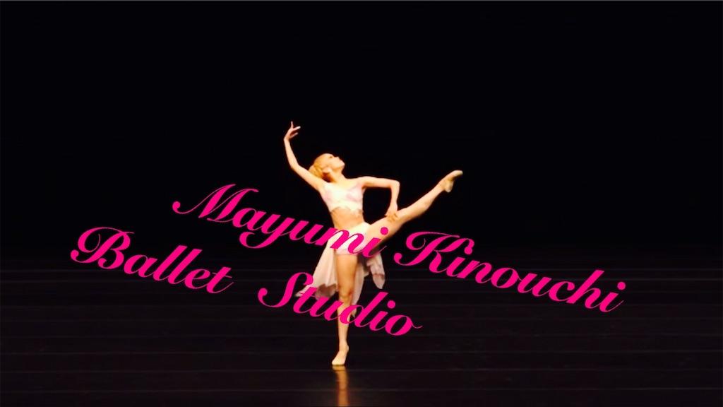 f:id:MayumiKinouchiBalletStudio:20190204215812j:image