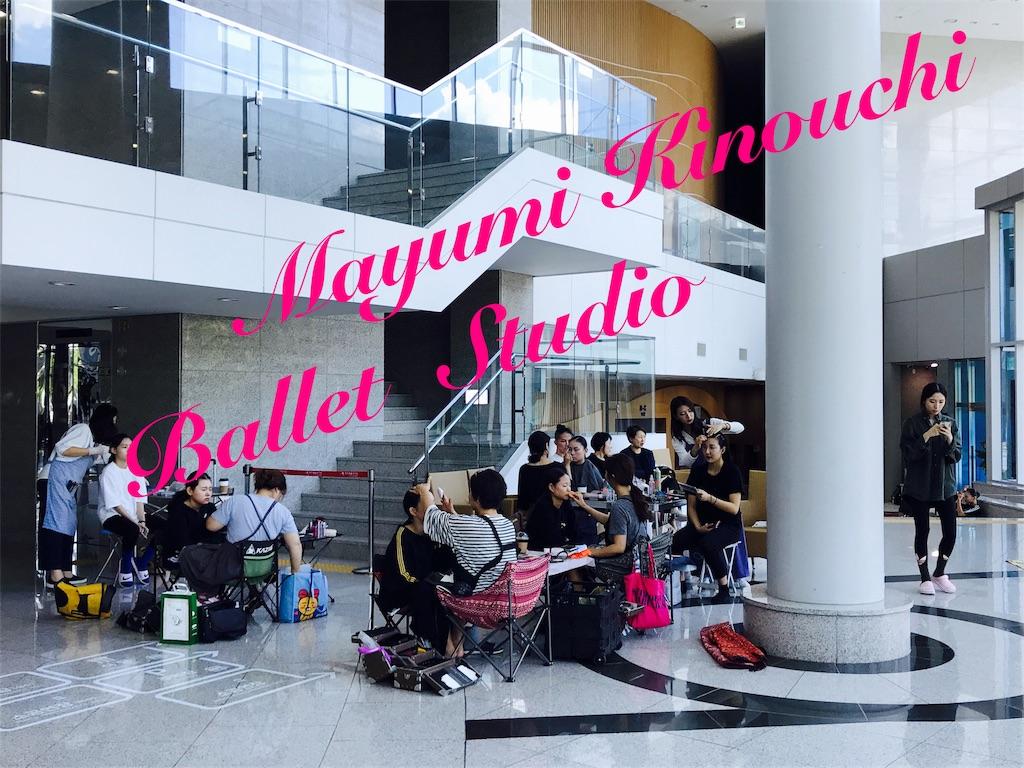 f:id:MayumiKinouchiBalletStudio:20190204220300j:image
