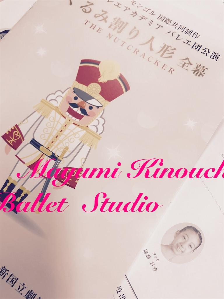 f:id:MayumiKinouchiBalletStudio:20190205000553j:image