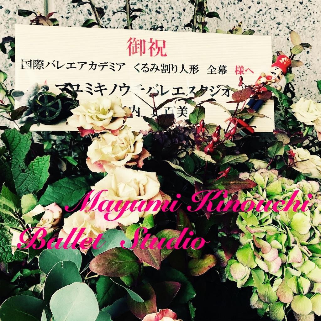 f:id:MayumiKinouchiBalletStudio:20190205004701j:image