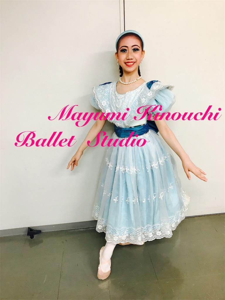 f:id:MayumiKinouchiBalletStudio:20190205004754j:image