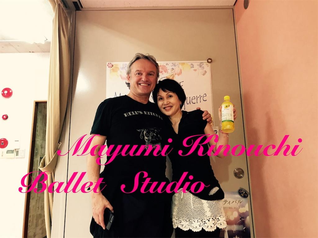 f:id:MayumiKinouchiBalletStudio:20190205033531j:image