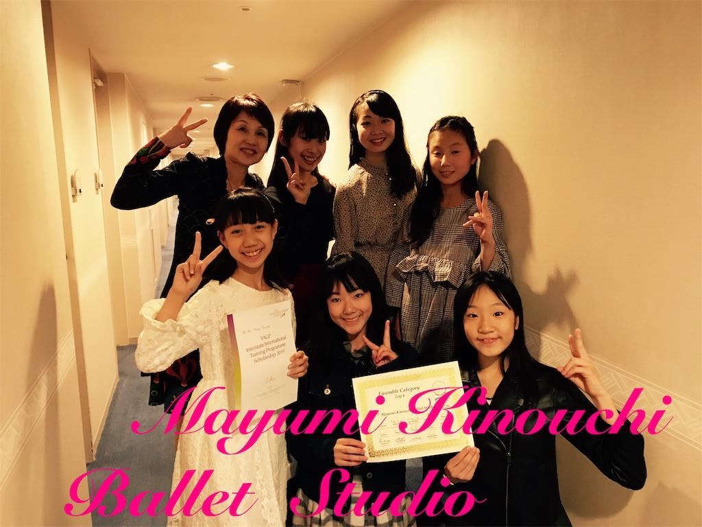 f:id:MayumiKinouchiBalletStudio:20190227034054j:image