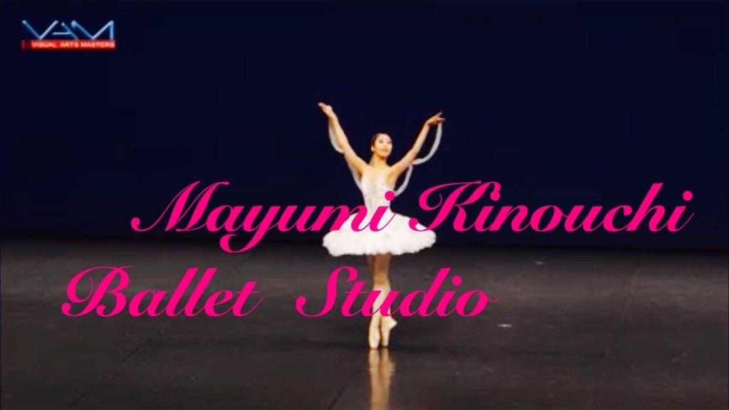 f:id:MayumiKinouchiBalletStudio:20190227034109j:image
