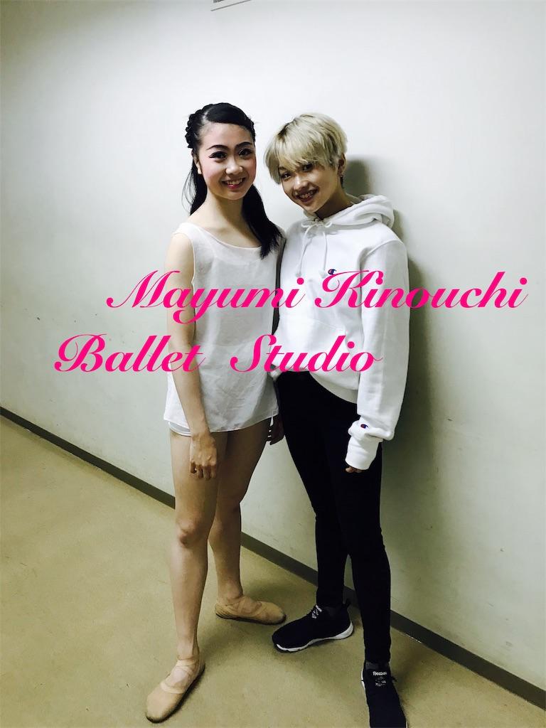 f:id:MayumiKinouchiBalletStudio:20190227034126j:image