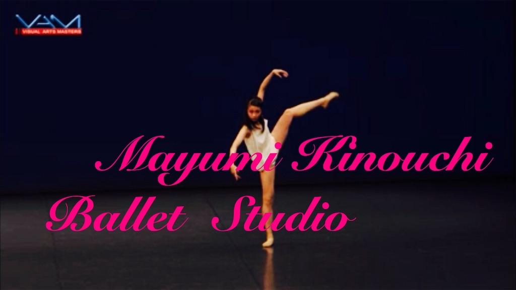f:id:MayumiKinouchiBalletStudio:20190227034151j:image