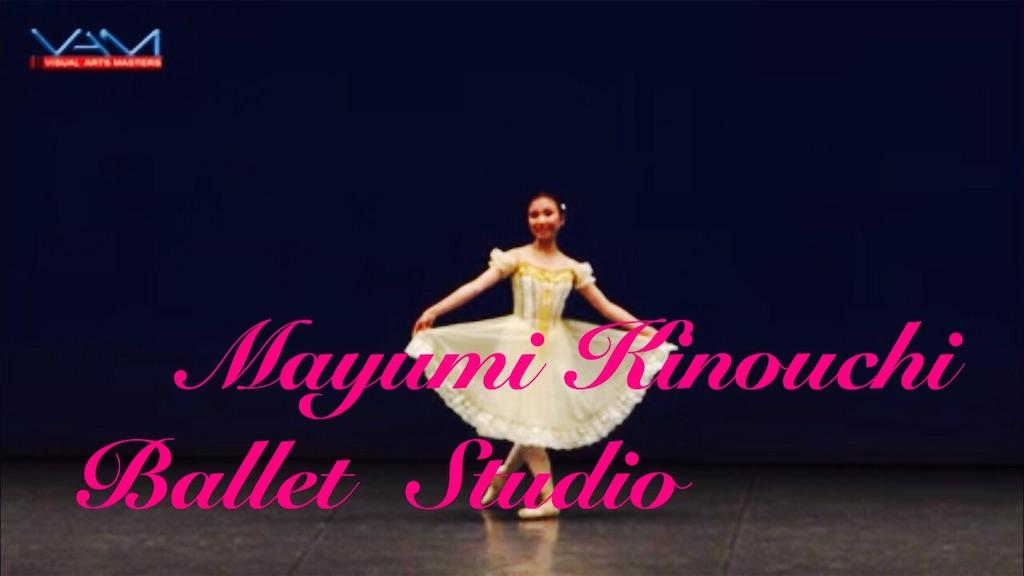 f:id:MayumiKinouchiBalletStudio:20190227034208j:image