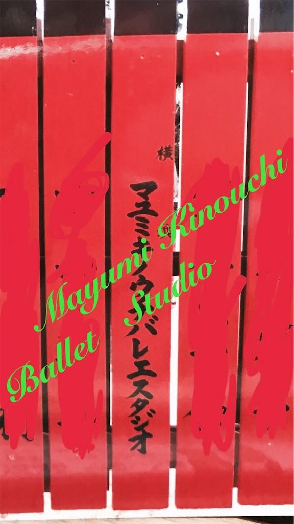 f:id:MayumiKinouchiBalletStudio:20190227034227j:image