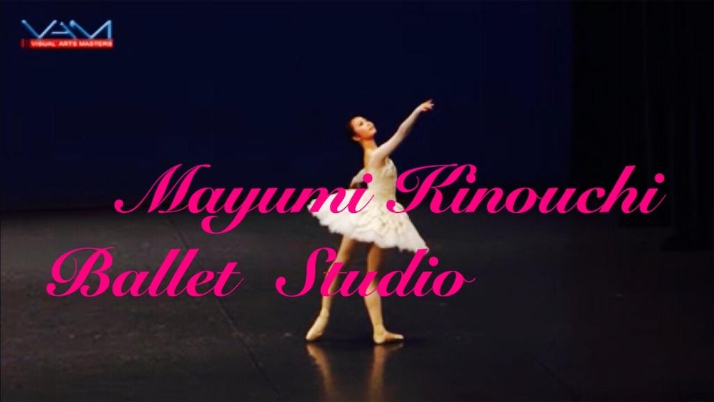 f:id:MayumiKinouchiBalletStudio:20190227034236j:image