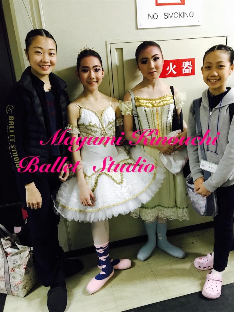 f:id:MayumiKinouchiBalletStudio:20190227034346j:image