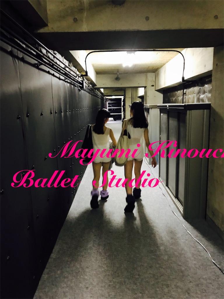 f:id:MayumiKinouchiBalletStudio:20190227184318j:image