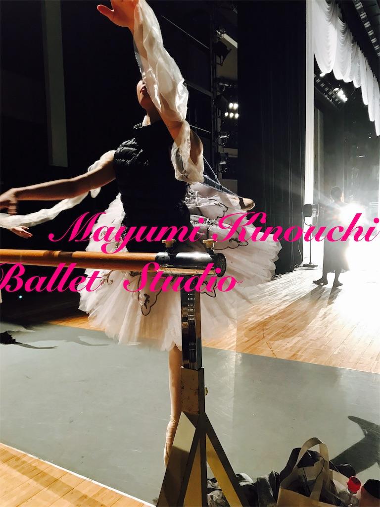 f:id:MayumiKinouchiBalletStudio:20190227184332j:image