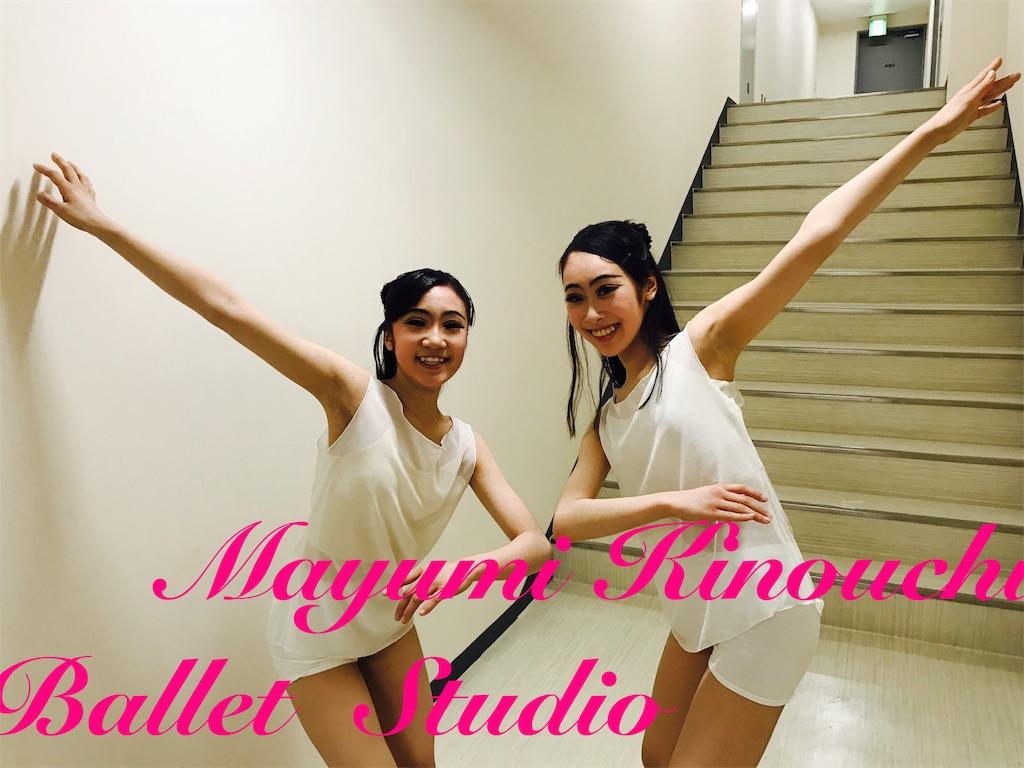 f:id:MayumiKinouchiBalletStudio:20190227184400j:image