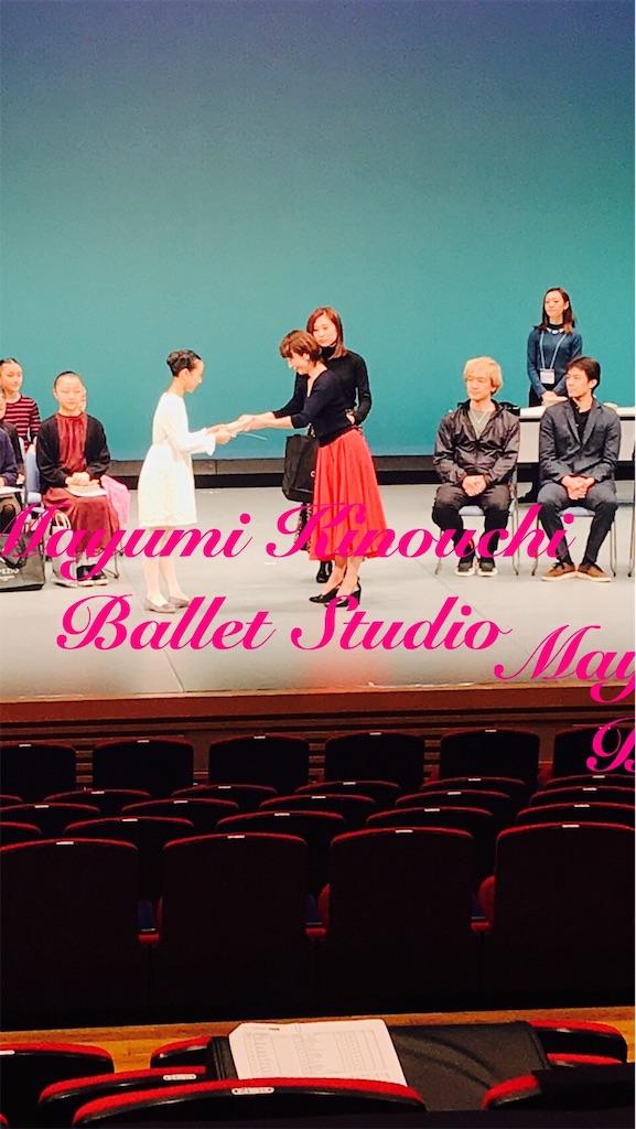 f:id:MayumiKinouchiBalletStudio:20190430013409j:image