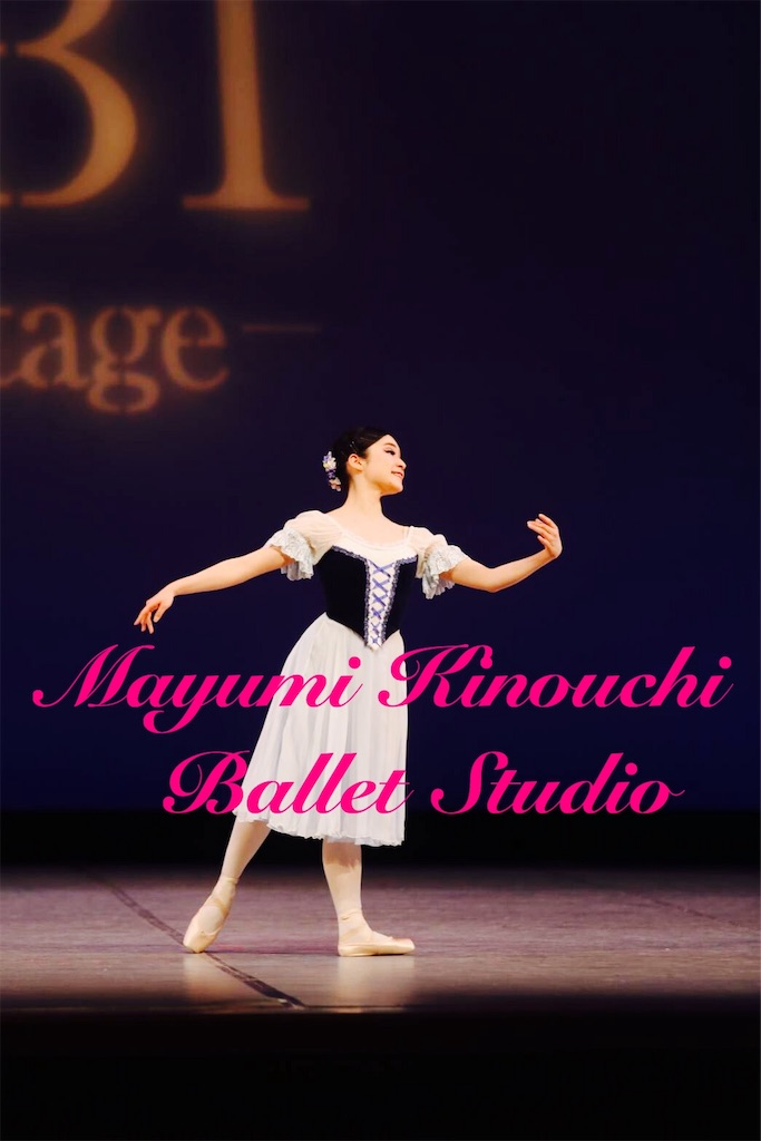 f:id:MayumiKinouchiBalletStudio:20190430013525j:image