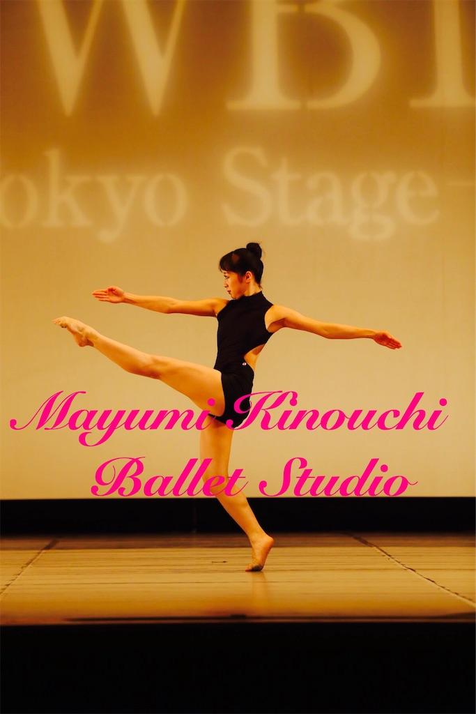 f:id:MayumiKinouchiBalletStudio:20190430013531j:image