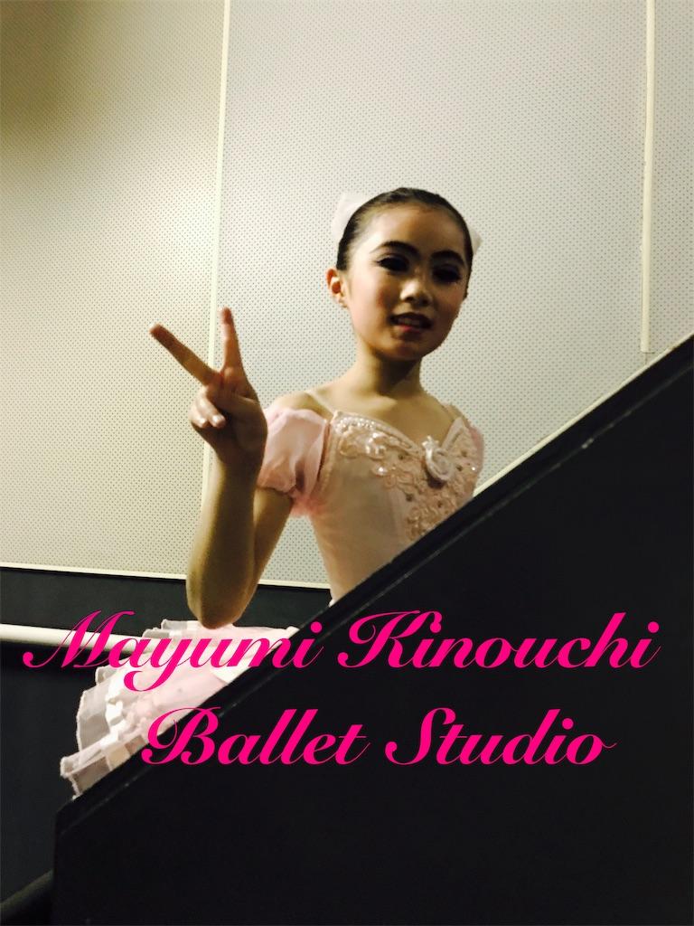 f:id:MayumiKinouchiBalletStudio:20190430014037j:image