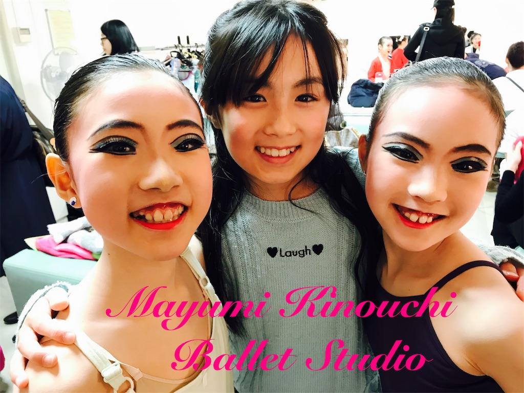 f:id:MayumiKinouchiBalletStudio:20190430014104j:image