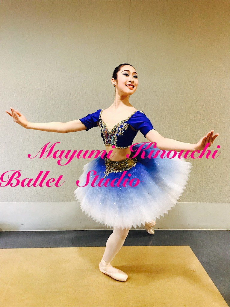 f:id:MayumiKinouchiBalletStudio:20190528154142j:image