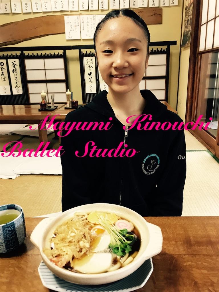 f:id:MayumiKinouchiBalletStudio:20190528154152j:image