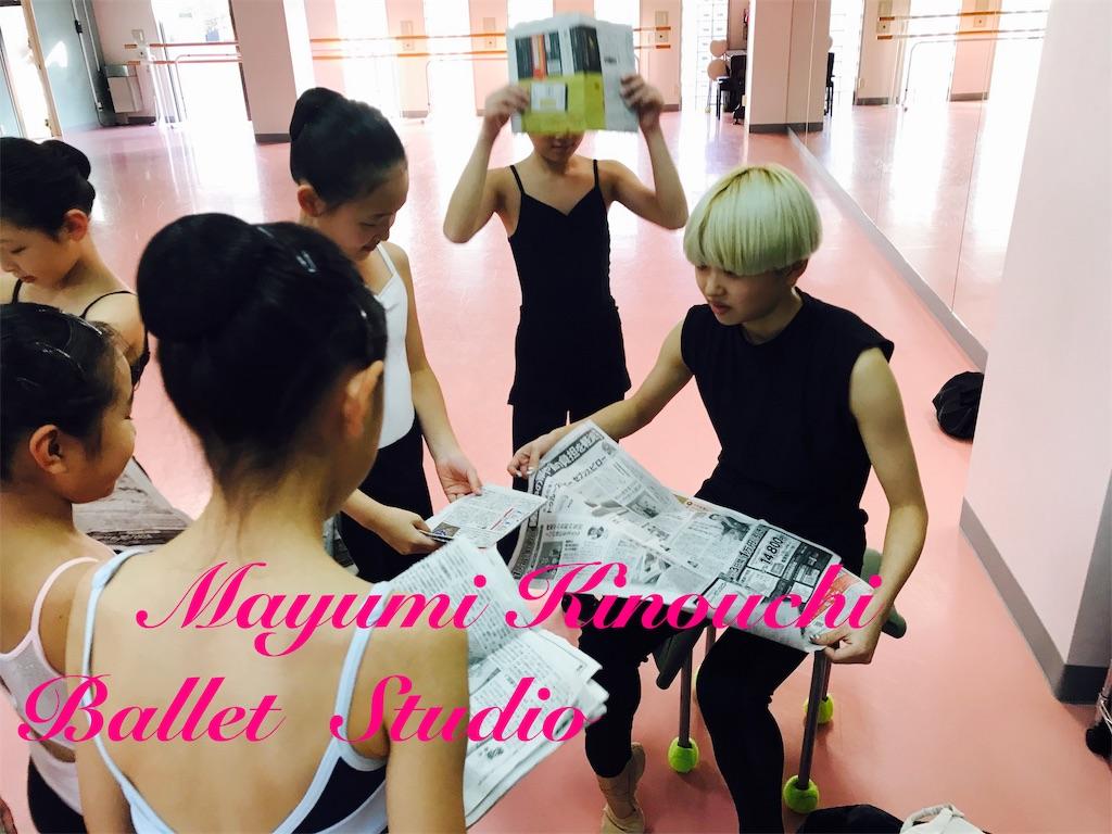 f:id:MayumiKinouchiBalletStudio:20191129160901j:image