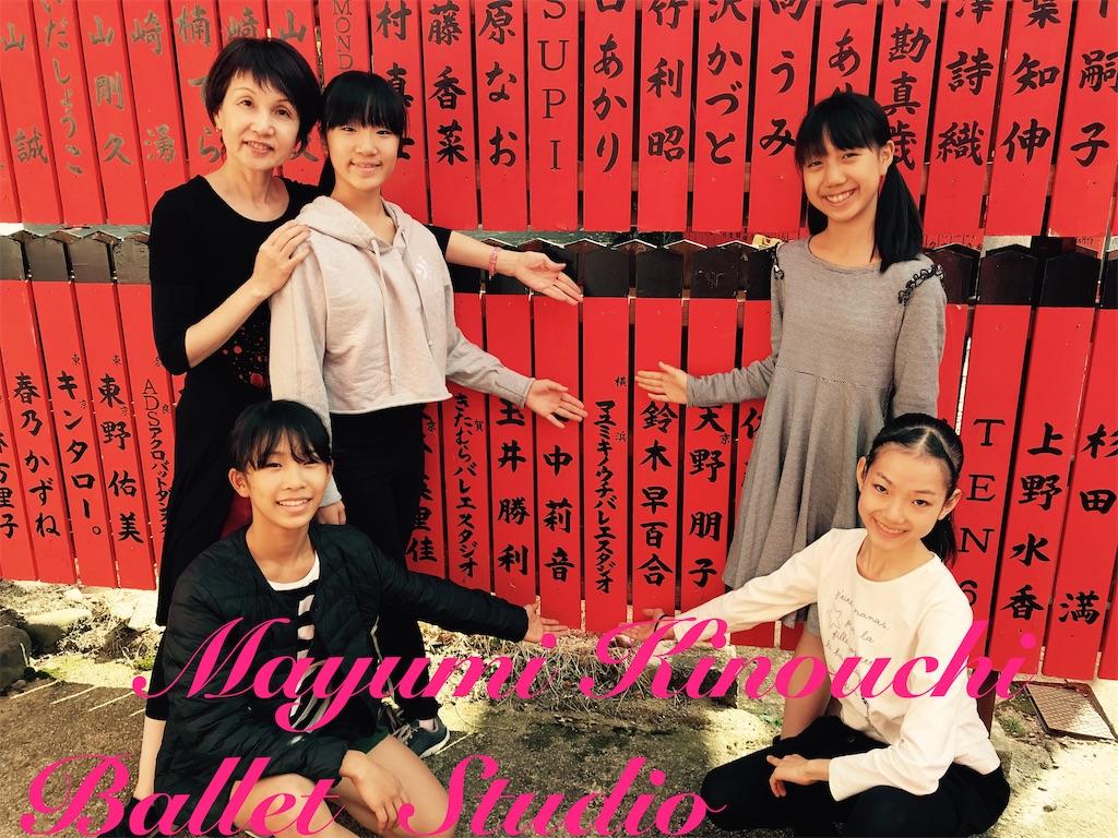 f:id:MayumiKinouchiBalletStudio:20200205155516j:image