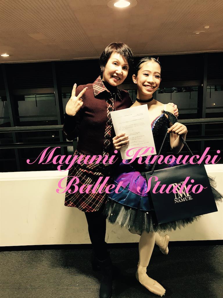 f:id:MayumiKinouchiBalletStudio:20200205161042p:image