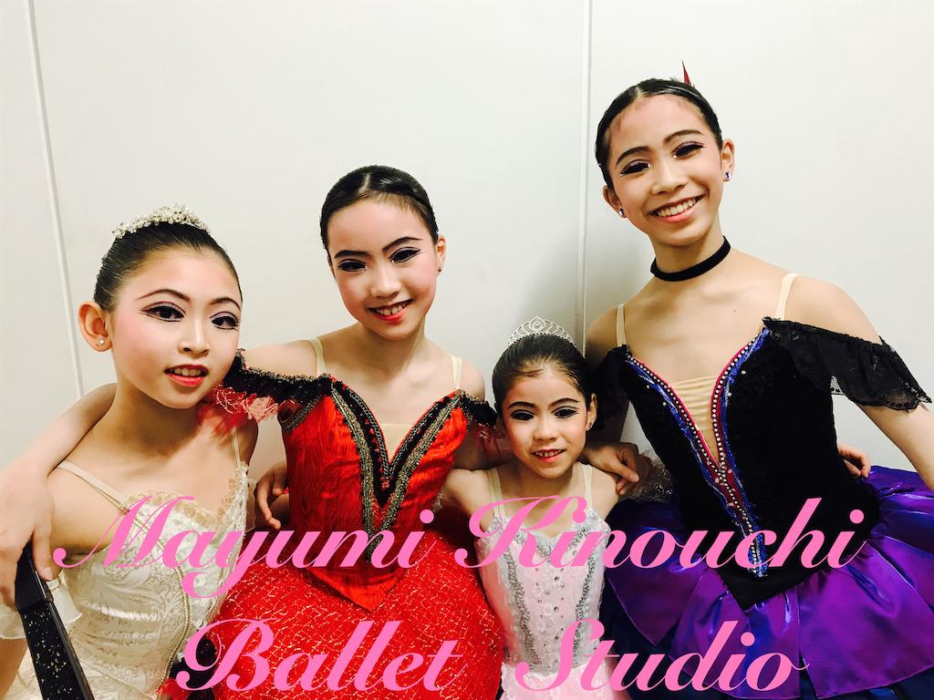 f:id:MayumiKinouchiBalletStudio:20200205161117p:image