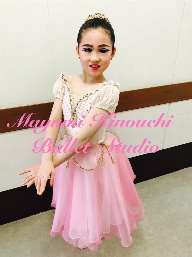 f:id:MayumiKinouchiBalletStudio:20200205161653p:image