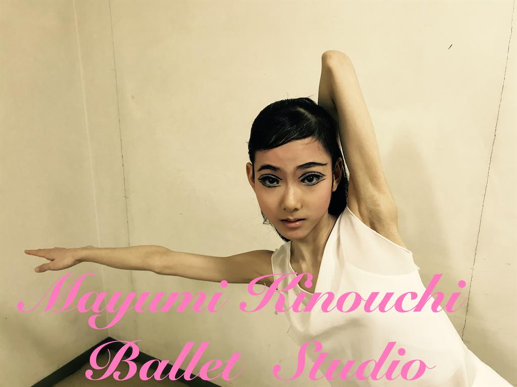f:id:MayumiKinouchiBalletStudio:20200205165407p:image