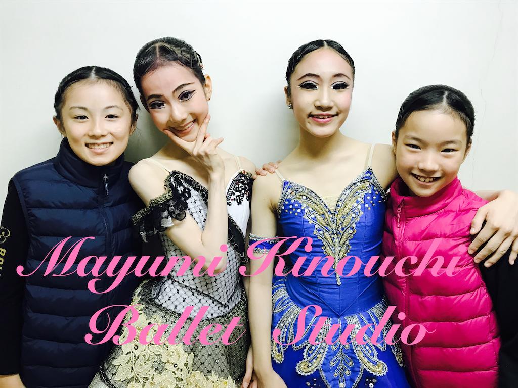 f:id:MayumiKinouchiBalletStudio:20200205165440p:image