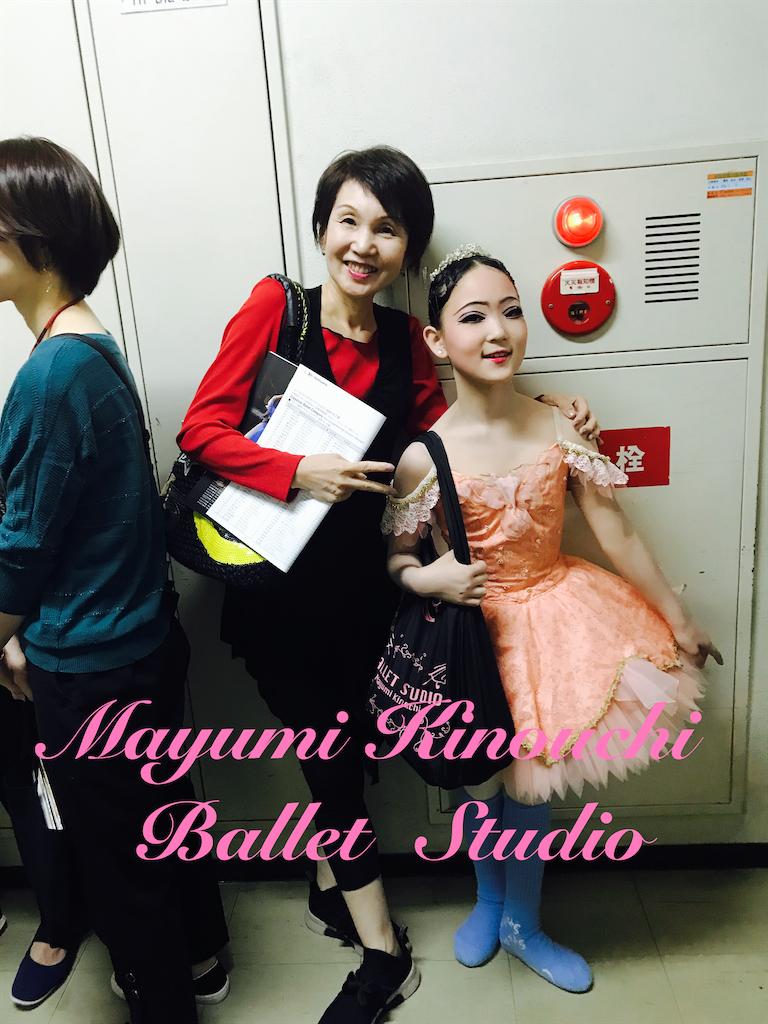 f:id:MayumiKinouchiBalletStudio:20200205171128p:image
