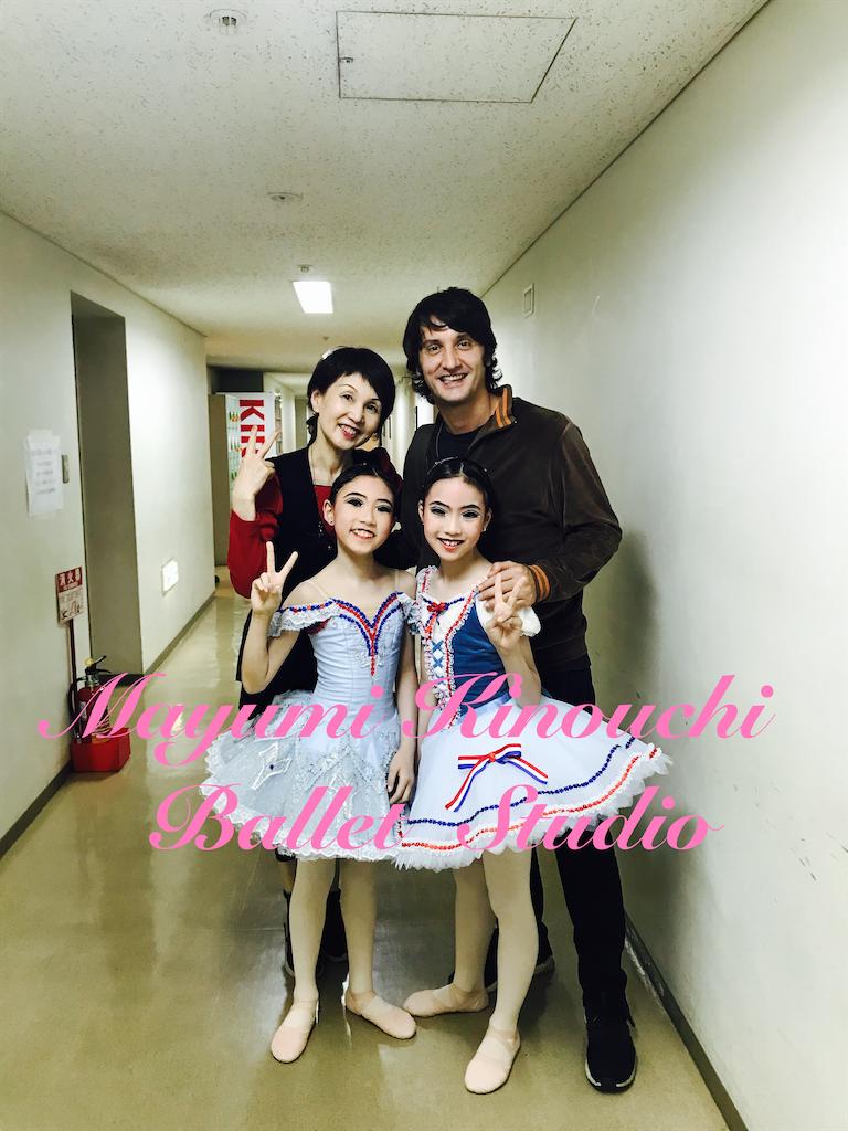 f:id:MayumiKinouchiBalletStudio:20200205171202p:image