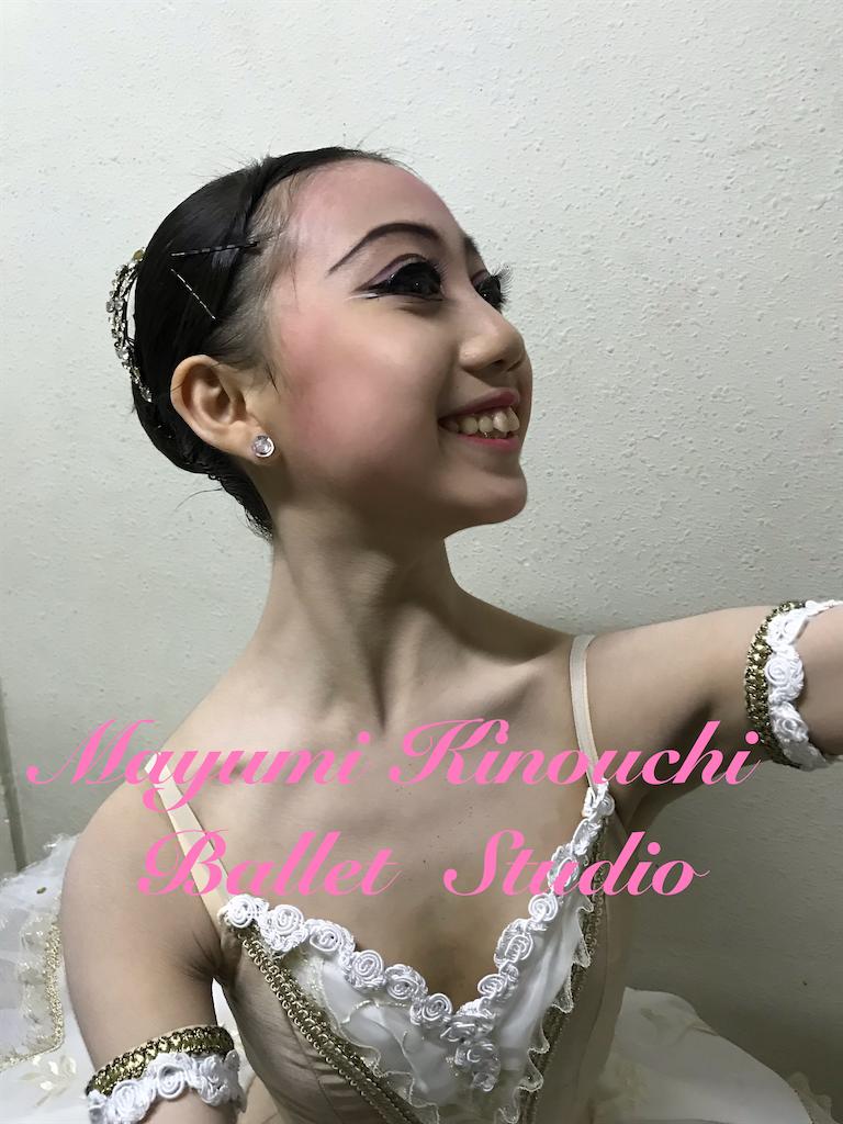 f:id:MayumiKinouchiBalletStudio:20200205174457p:image