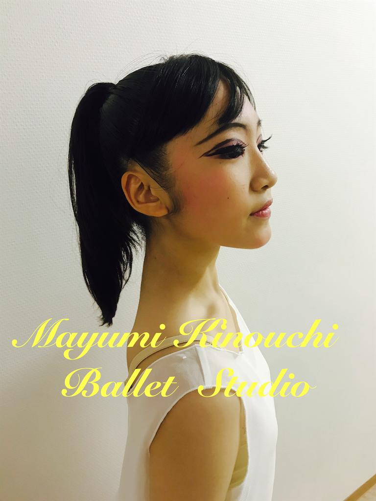 f:id:MayumiKinouchiBalletStudio:20200209233501p:image