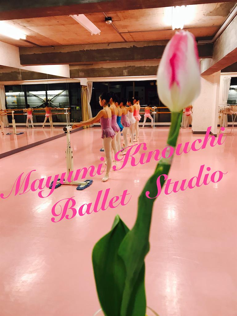 f:id:MayumiKinouchiBalletStudio:20200229111538p:image