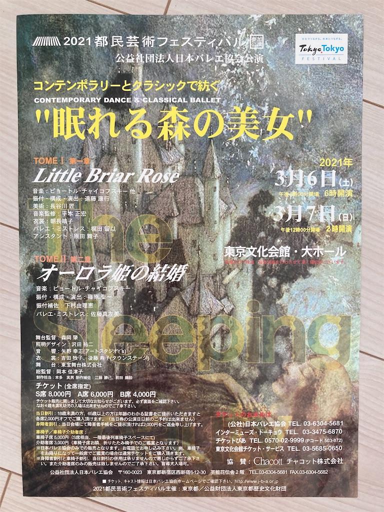 f:id:MayumiKinouchiBalletStudio:20210201000919j:image