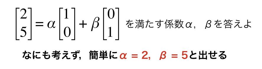 ベクトルの分解の係数を求める方法の確認