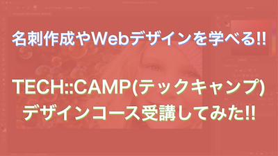 テックキャンプのデザインコース